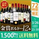 【送料無料】金賞ボルドースペシャル!!京橋ワイン厳選金賞ボルドー12本セット!