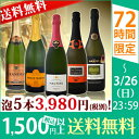 【送料無料】第19弾!1本当たり796円(税別)!得々泡セット!京橋ワイン厳選!お手頃スパークリングワイン5本セット!|…