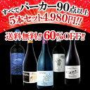 すべてパーカー【90点以上】5本セット4,980円!!