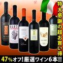 【送料無料・200セット限定・衝撃の47%オフ!!】秋の定番!!極旨イタリア赤ワイン6本セット