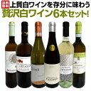 【送料無料】第7弾!当店≪極≫厳選!白ワイン好きならこのセット!格別の美味しさ!華やかな上質白ワインを存分に味わう贅沢白ワイン6本セット!
