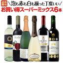 【送料無料】超お得にあれもこれも飲みたい!泡も赤も白も揃った丁度いいお買い得スーパーミックス6本セット!
