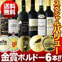圧倒的ゴールドメダル!京橋ワイン厳選!スペシャルバリュー金賞ボルドー6本!
