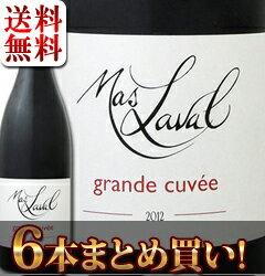 まとめ買い マス・ラヴァル・グラン・キュヴェ 赤ワイン クリスマス プレゼント