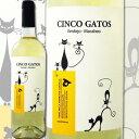 【10%OFFクーポン配布中】シンコ・ガトス・ベルデホ・マカベオ 2014【スペイン】【白ワイン】【750ml】【ライトボディ】【辛口】