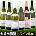 特大感謝の厳選白ワイン大放出6本セット!!