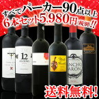 【送料無料】すべてパーカー【90点以上】赤ワイン6本セット!!
