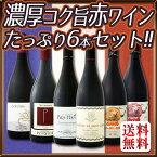 【送料無料】全てフランス極旨!全てパーカー90点以上!全て濃厚コク旨赤ワインがたっぷり6本セット!!