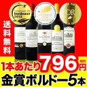 【送料無料】採算度外視の大感謝!金賞ボルドー赤ワイン5本セット!