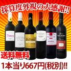 【送料無料】第41弾!採算度外視の大感謝!!!超破格赤ワイン6本セット!!!