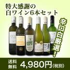 【送料無料】第27弾!美味しい辛口白ワインだけを京橋ワインが厳選!特大感謝の大満足白ワイン6本セット!!