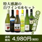 【送料無料】第32弾!美味しい辛口白ワインだけを京橋ワインが厳選!特大感謝の大満足白ワイン6本セット!!