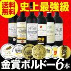 【送料無料】第93弾!全て金賞受賞!史上最強級「キング・オブ・金メダル」極旨ボルドー赤ワイン6本セット!