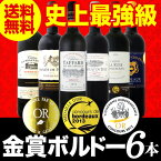 【送料無料】第96弾!全て金賞受賞!史上最強級「キング・オブ・金メダル」極旨ボルドー赤ワイン6本セット!