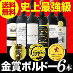 【送料無料】第101弾!全て金賞受賞!史上最強級「キング・オブ・金メダル」極旨ボルドー赤ワイン6本セット!