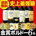 【送料無料】第102弾!全て金賞受賞!史上最強級「キング・オブ・金メダル」極旨ボルドー赤ワイン6本セット!