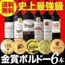 【送料無料】第106弾!全て金賞受賞!史上最強級「キング・オブ・金メダル」極旨ボルドー赤ワイン6本セット!