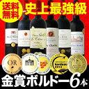 【送料無料】第107弾!全て金賞受賞!史上最強級「キング・オブ・金メダル」極旨ボルドー赤ワイン6本セット!