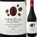 ヴァンジール・コーヒー・ピノタージュ2013【南アフリ