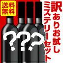 クーポン ミステリー ブルゴーニュ 赤ワイン