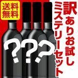 【送料無料】京橋ワイン厳選!訳あり!お試しワイン4本ミステリーセット!【お1人様1セットまで】【他商品との同梱可】【ワインリストも付きます】