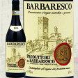 プロドゥットーリ・デル・バルバレスコ・バルバレスコ 2011【イタリア】【赤ワイン】【750ml】【フルボディ】【パーカー92点】