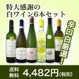 【最大2,000円OFFクーポン配布中】【送料無料】第57弾!美味しい辛口白ワインだけを京橋ワインが厳選!特大感謝の大満足白ワイン6本セット!!