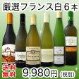 【送料無料】第62弾!特大感謝の厳選フランス白ワイン大放出6本セット!