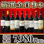 【送料無料】100セット限り!金賞ボルドースペシャル!京橋ワイン厳選金賞ボルドー9本セット!