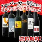 【送料無料】すべてパーカー【90点以上】6本セット!!