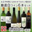 【送料無料】特大感謝の厳選白ワイン大放出6本セット!!