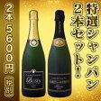 【送料無料】豪華絢爛!ご愛顧に大感謝!!数量限定!特選シャンパン2本セット!