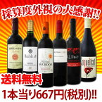【クーポン配布中】【送料無料】第55弾!採算度外視の大感謝!!!超破格赤ワイン6本セット!!!