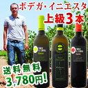 【送料無料】京橋ワイン独占!!ボデガ・イニエスタ