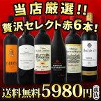 【送料無料】第34弾!京橋ワイン厳選!これぞ極旨赤ワイン!『大満足!充実の飲み応え!』贅沢なスーパー・セレクト赤6本セット!