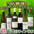 【送料無料】第45弾!京橋ワイン厳選!これぞ極旨辛口白ワイン!『白ワインを存分に楽しむ!』味わい深いスーパー・セレクト白6本セット!