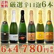 【送料無料】第20弾!泡祭り!京橋ワイン厳選辛口スパークリングワイン6本スペシャルセット!