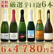【送料無料】第24弾!泡祭り!京橋ワイン厳選辛口スパークリングワイン6本スペシャルセット!