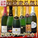 【送料無料】第56弾!ベスト・オブ・スパーク!京橋ワイン厳選!高級クレマンも入った極旨泡ばかりの辛口スパークリングワイン6本セット!|ワインセット ギフト プレゼント