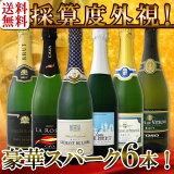 【クーポン配布中】【送料無料】第60弾!ベスト・オブ・スパーク!京橋ワイン厳選!高級クレマンも入った極旨泡ばかりの辛口スパークリングワイン6本セット!
