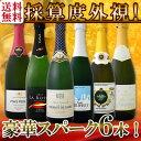 【送料無料】第67弾!ベスト・オブ・スパーク!京橋ワイン厳選!高級クレマンも入った極旨泡ばかりの辛口スパークリングワイン6本セット!