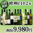 【送料無料】第20弾!超特大感謝!≪スタッフ厳選≫の激得白ワイン12本9,980円(税別)セット!