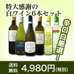 【送料無料】第37弾!美味しい辛口白ワインだけを京橋ワインが厳選!特大感謝の大満足白ワイン6本セット!!