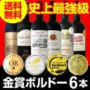 【送料無料】第109弾!全て金賞受賞!史上最強級「キング・オブ・金メダル」極旨ボルドー赤ワイン6本セット!