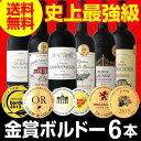 【送料無料】第110弾!全て金賞受賞!史上最強級「キング・オブ・金メダル」極旨ボルドー赤ワイン6本セット!