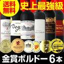 【送料無料】第117弾!全て金賞受賞!史上最強級「キング・オブ・金メダル」極旨ボルドー赤ワイン6本セ