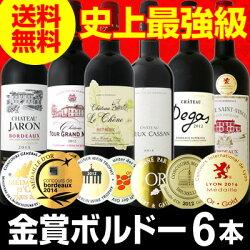 【送料無料】第118弾!全て金賞受賞!史上最強級「キング・オブ・金メダル」極旨ボルドー赤ワイン6本セット!