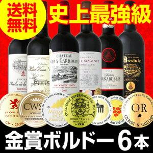 金メダル ボルドー 赤ワイン フランス