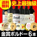 【送料無料】第128弾!全て金賞受賞!史上最強級「キング・オブ・金メダル」極旨ボルドー赤ワイン6本セ