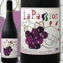 クーポン ラ・パッション・グルナッシュ フランス 赤ワイン ミディアム ランキング ラパッシ